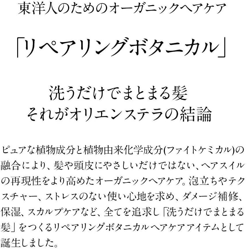 ORIENS'TELLA(オリエンステラ)アルガン&ホホバ オーガニックシャンプー03の商品画像2