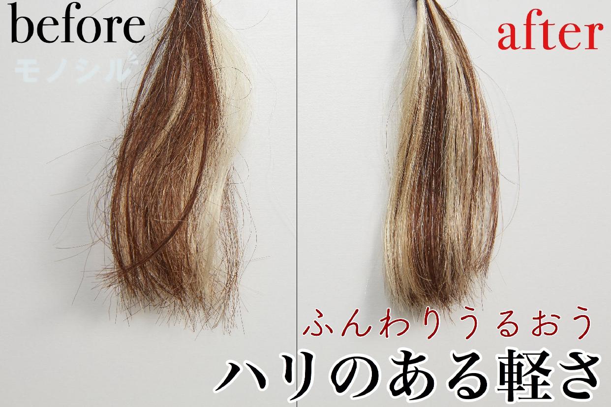 napla(ナプラ) インプライム ボリュームアップトリートメントの使用して効果を比較した毛髪