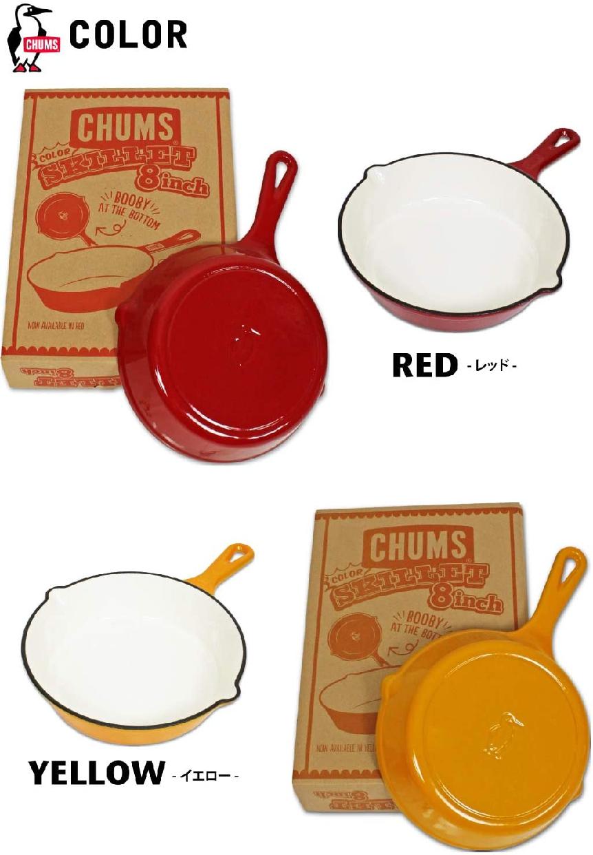 CHUMS(チャムス)カラースキレット8インチ CH62-1261の商品画像4