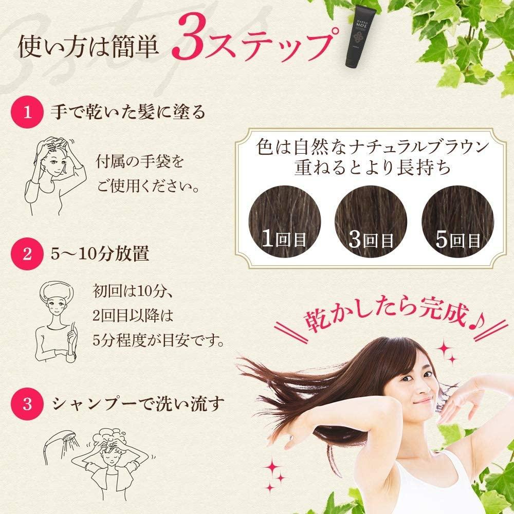 髪萌(ハツモエ)カラーアップの商品画像5