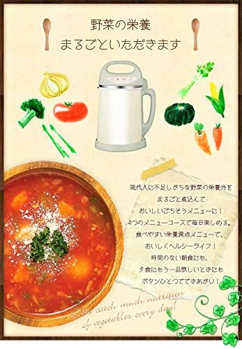 DOSHISHA(ドウシシャ) minish スープメーカー DSM-138PKの商品画像4