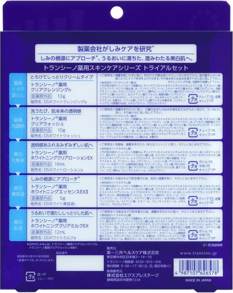 TRANSINO(トランシーノ) 薬用スキンケアシリーズ トライアルセットの商品画像2