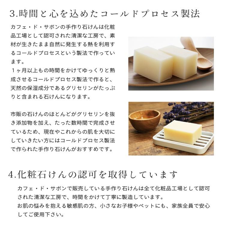 Cafe de Savon(カフェ・ド・サボン) 天然手作り石鹸 アルガンビューティーの商品画像4