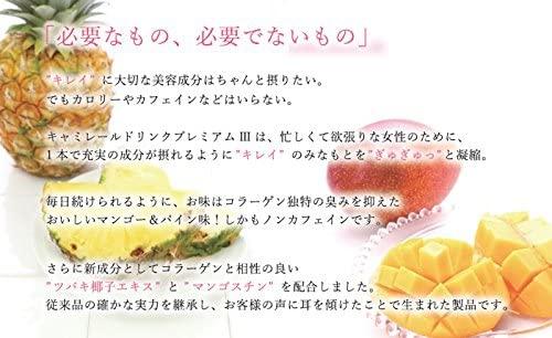 富士薬品 キャミレールドリンクプレミアムIIIの商品画像6