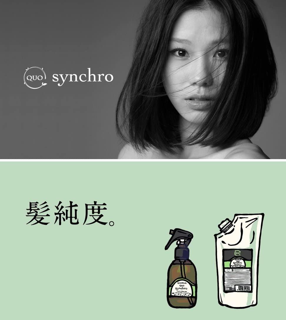 QUO(クゥオ) シンクロの商品画像2