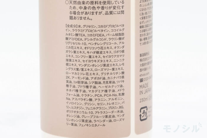ETVOS(エトヴォス)モイストシャンプーの商品画像6