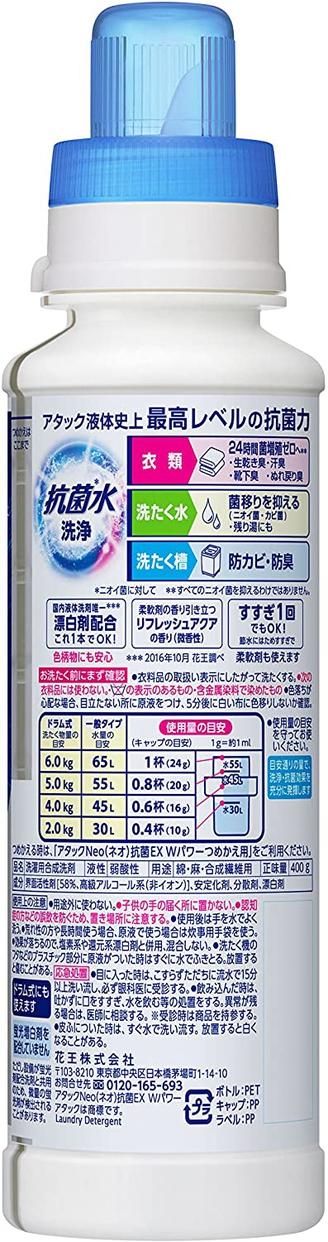アタックNeo(アタックネオ) 抗菌EX Wパワーの商品画像2