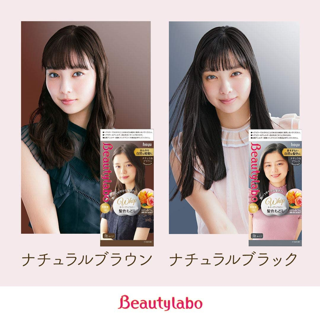 Beautylabo(ビューティラボ)ホイップヘアカラー 髪色もどしの商品画像7