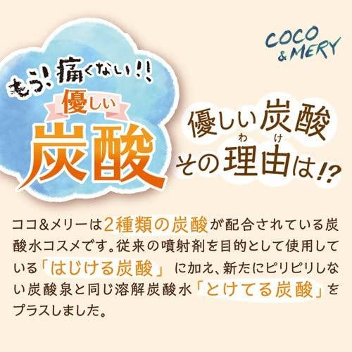 COCO&MERY(ココ&メリー)エステミストの商品画像8