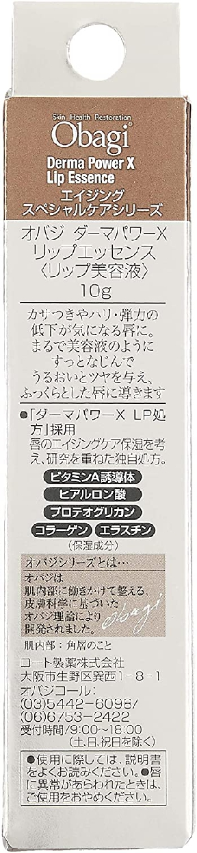 Obagi(オバジ) ダーマパワーX リップエッセンスの商品画像3