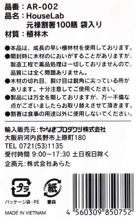HouseLab(ハウスラボ)元禄割箸 袋入り 100膳 AR-002 20.5cmの商品画像2