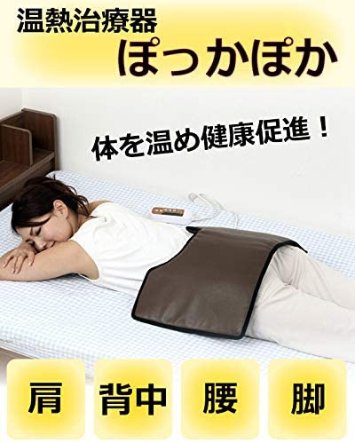 KUROSHIO(クロシオ) 温熱治療器 ぽっかぽか 58217の商品画像2