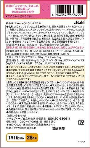 Asahi(アサヒグループショクヒン) ラクネの商品画像2