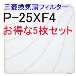 三菱(ミツビシ)標準換気扇用システム部材 交換形フィルター 5枚入 P-25XF4の商品画像