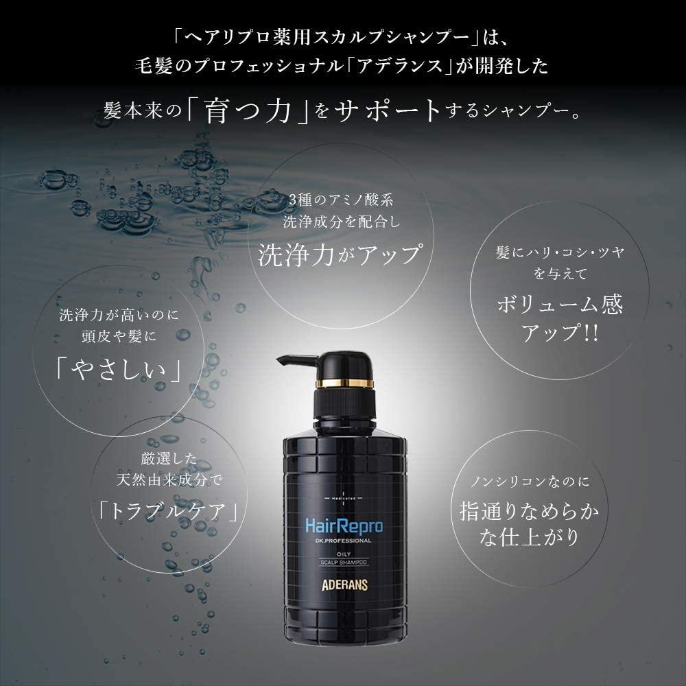 Hair Repro(ヘアリプロ)薬用スカルプ シャンプー (ノーマル&ドライ)の商品画像11