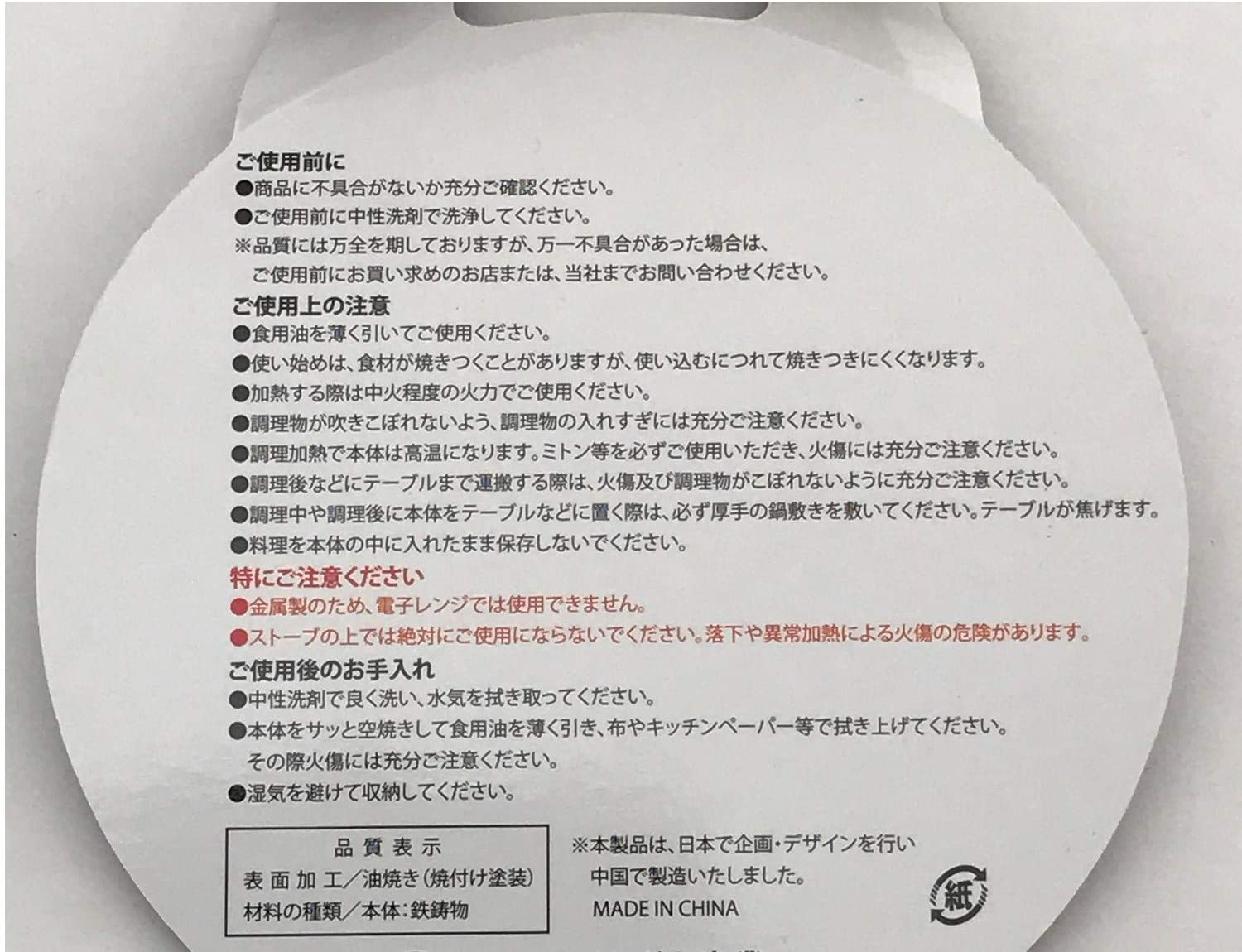 イシガキ産業(いしがきさんぎょう)スキレット 12cmの商品画像4