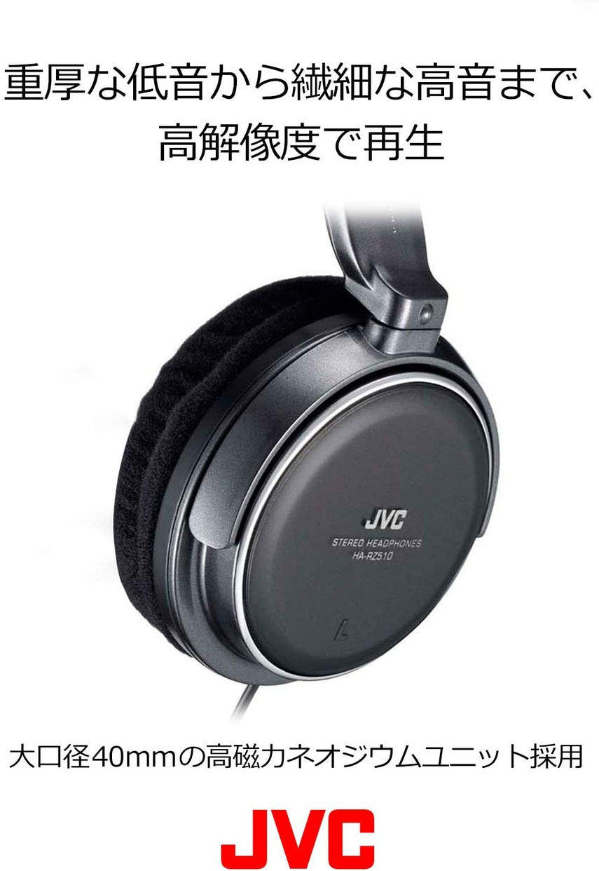 JVC(ジェーヴイシーケンウッド) ステレオヘッドホン HA-RZ510の商品画像4