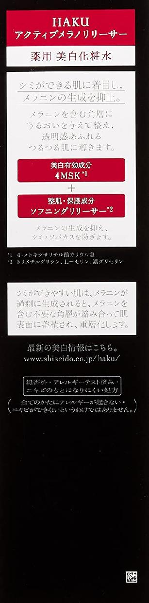 HAKU(ハク) アクティブメラノリリーサー 美白化粧水の商品画像3