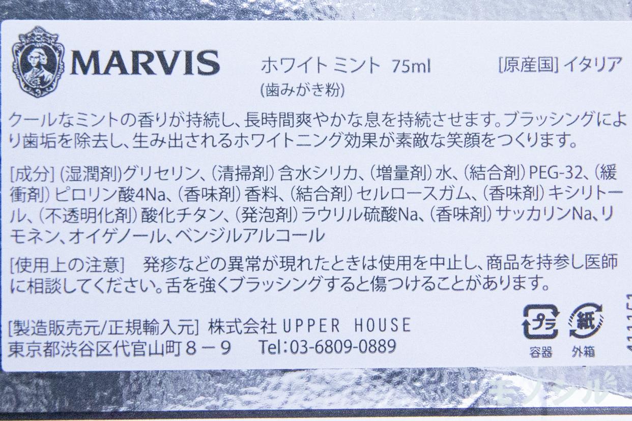 MARVIS(マービス)ホワイト・ミントの商品の成分表