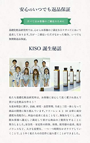 KISO(キソ) PG(プロテオグリカン)の商品画像9