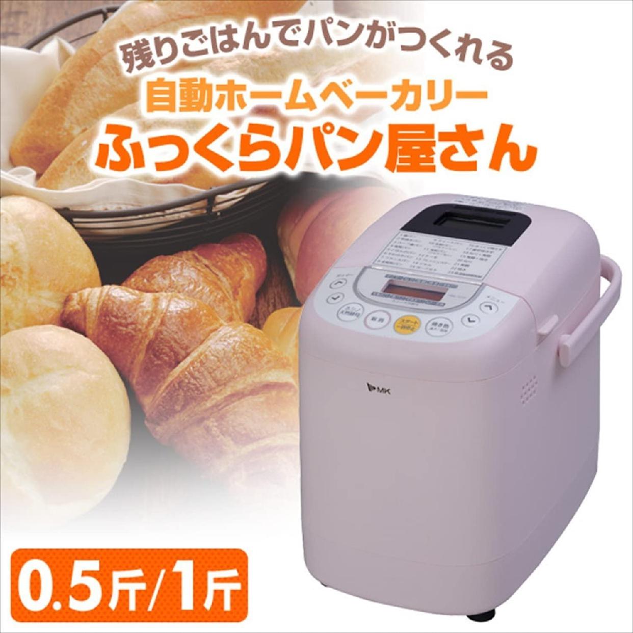 エムケー精工(MK SEIKO) ふっくらパン屋さん (ホームベーカリー1斤タイプ) HBK-101Pの商品画像2