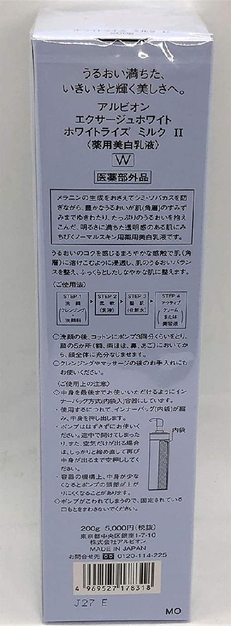 ALBION(アルビオン) エクサージュホワイト ホワイトライズ ミルク Ⅱの商品画像8