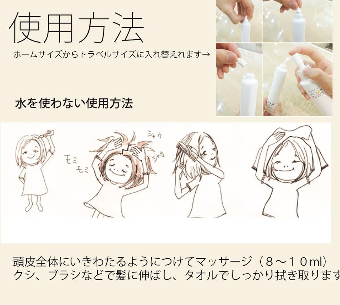 Beauty Sustainability(ビューティーサステナビリティー)使いやすいジェルタイプのオーガニックドライシャンプー ANの商品画像7