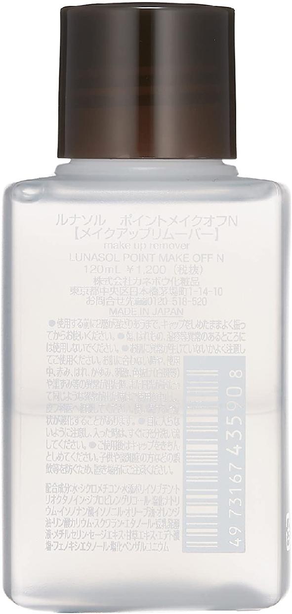LUNASOL(ルナソル)ポイントメイクオフNの商品画像2