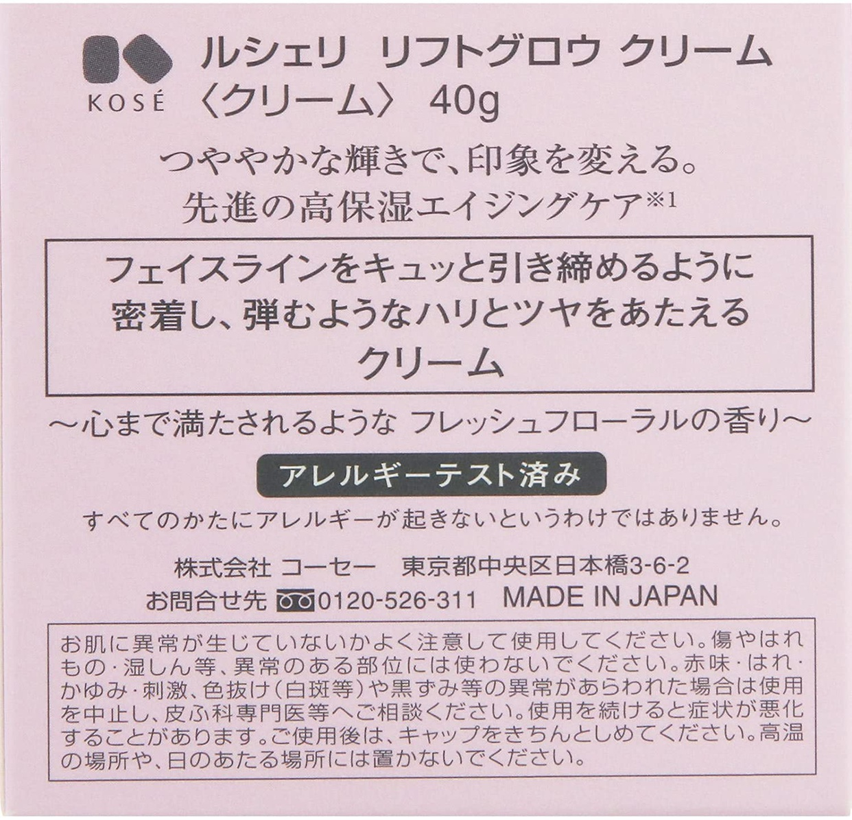 LECHERI(ルシェリ) リフトグロウ クリームの商品画像3