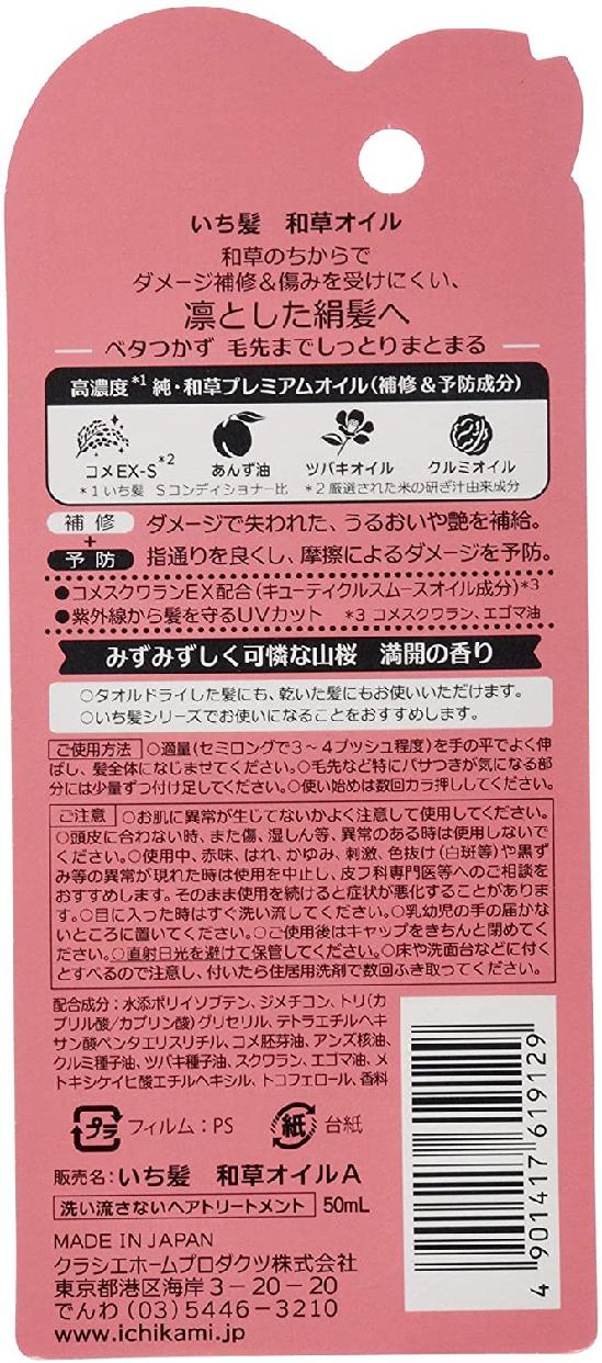いち髪(ICHIKAMI) 潤濃和草エッセンスの商品画像2