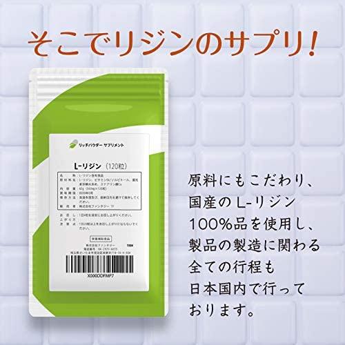リッチパウダー L-リジンの商品画像7