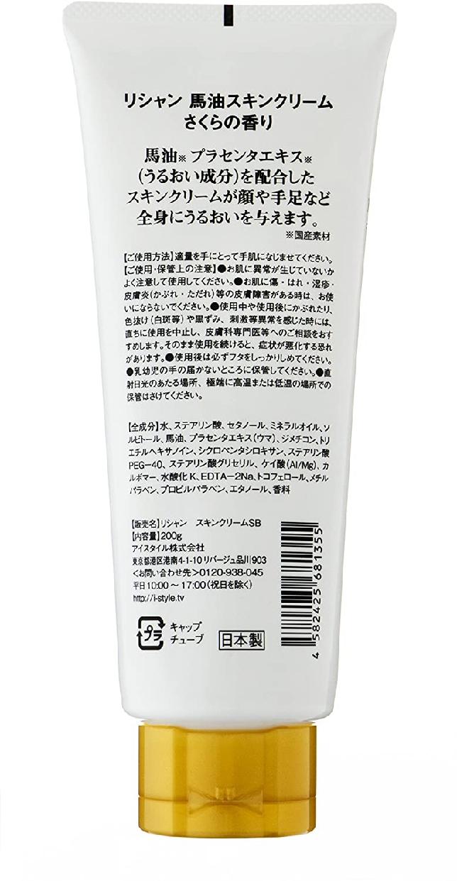 リシャン 馬油スキンクリーム (さくらの香り)の商品画像2
