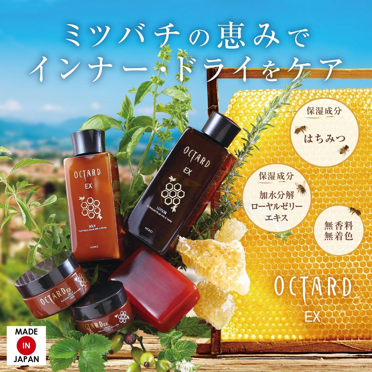 メイコー化粧品(MEIKO) オクタードEX サボンRHの商品画像2