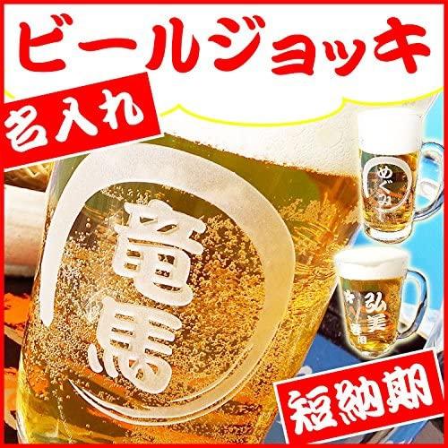 アールクオーツ ビールジョッキ 名入れ beer001の商品画像