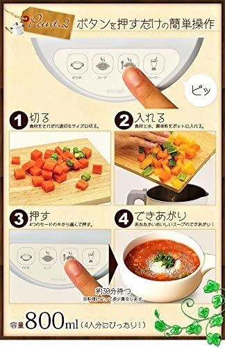 DOSHISHA(ドウシシャ) minish スープメーカー DSM-138PKの商品画像3