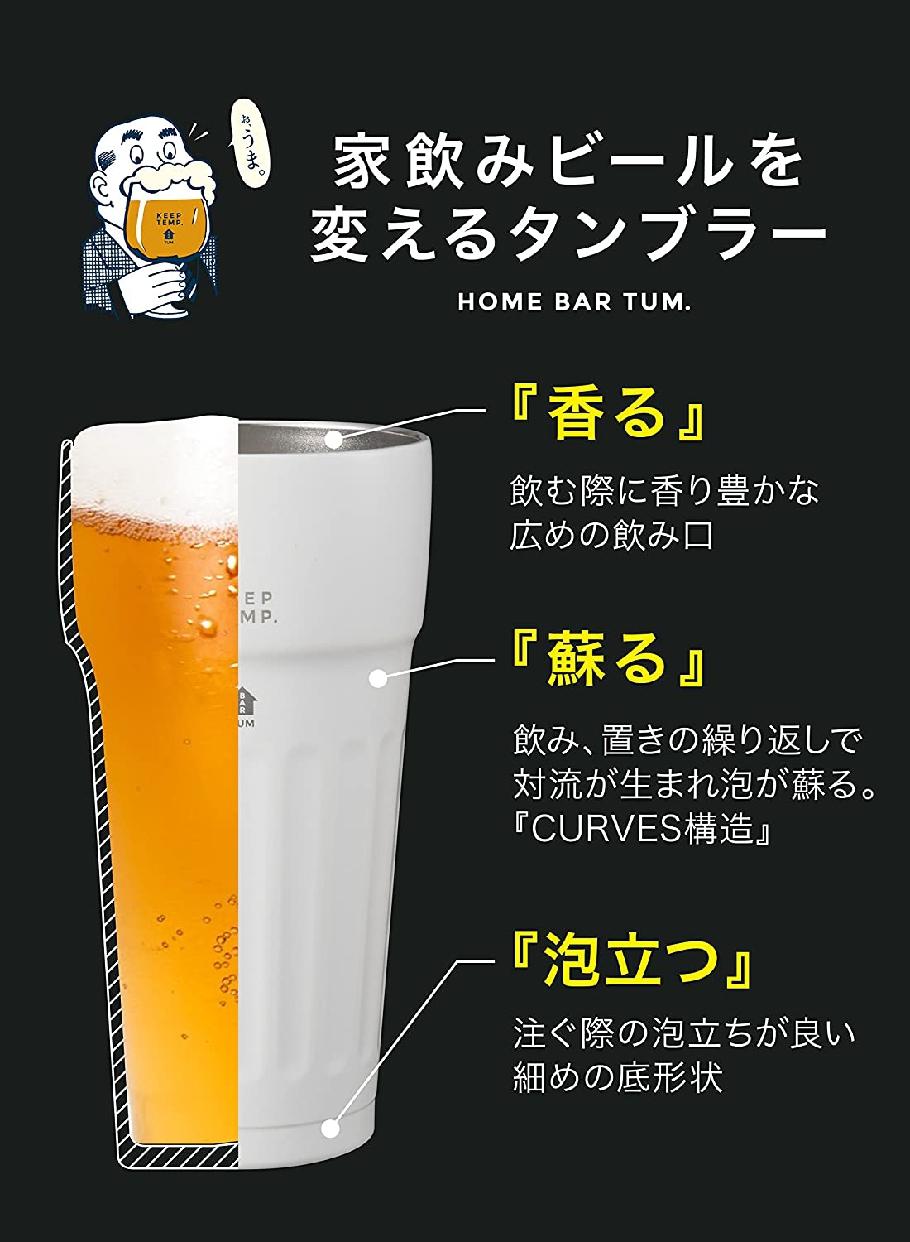 uca(ユーシーエー) CB JAPAN(シービージャパン) 保冷ビアタンブラー TUMの商品画像3
