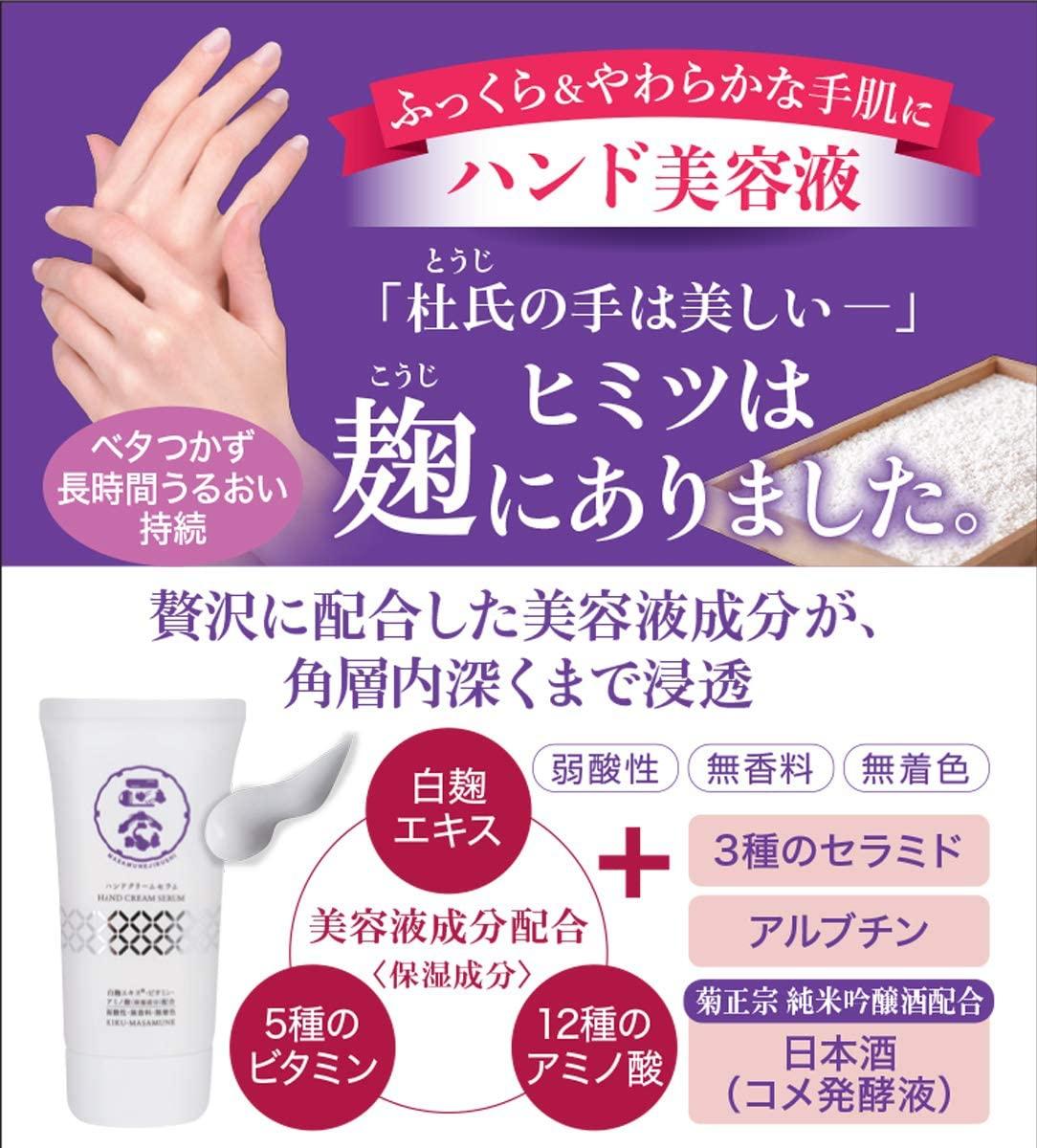 菊正宗(キクマサムネ) ハンドクリームセラムの商品画像3