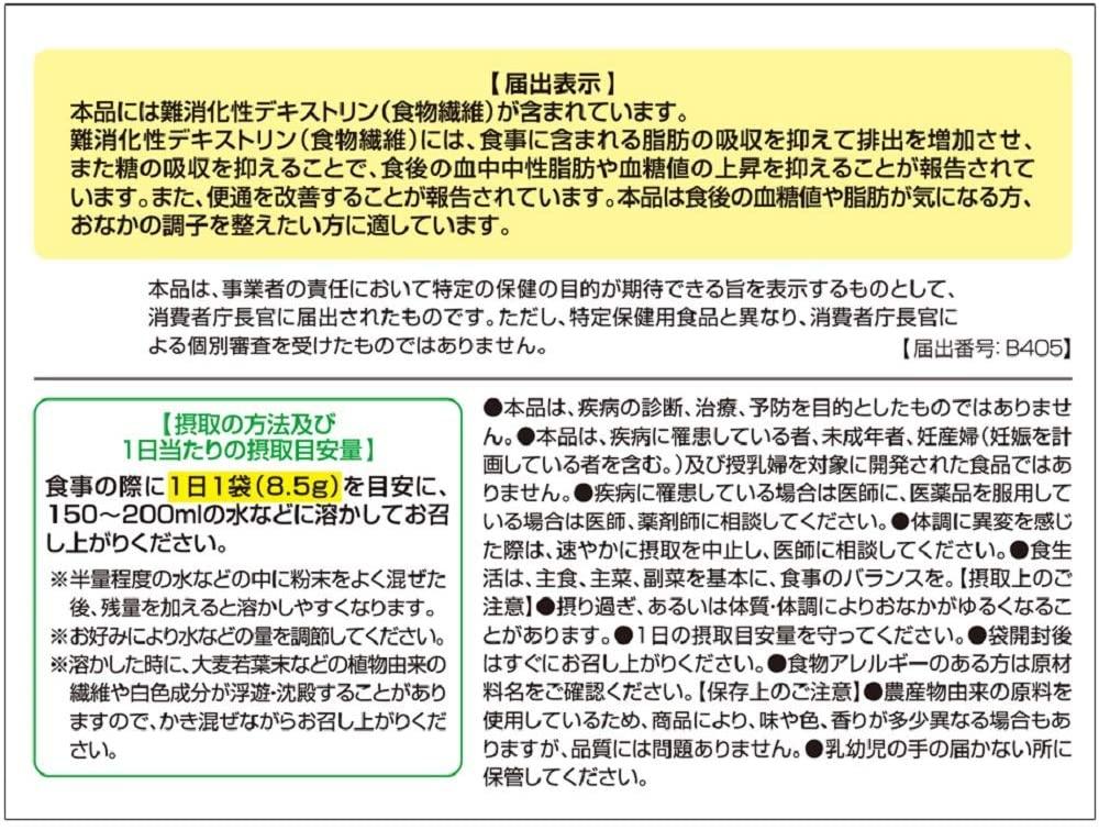 井藤漢方製薬(イトウカンポウセイヤク) メタプロ青汁の商品画像10