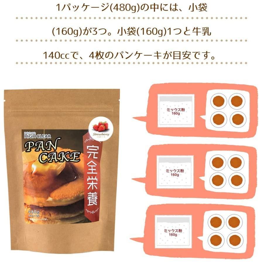 HIGH CLEAR(ハイクリアー) プロテインパンケーキの商品画像3