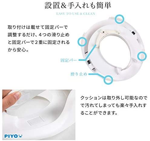 PIYO(ピヨ) 便座トレーニング 子供用の商品画像6