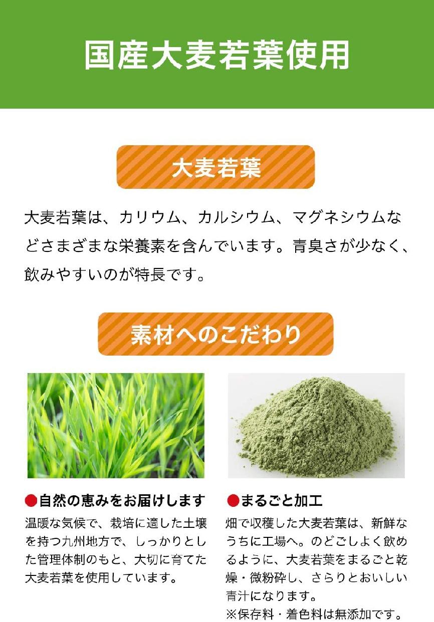 アサヒグループ食品(あさひぐるーぷしょくひん)フルーツ酵素青汁の商品画像8
