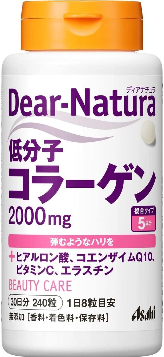 Dear-Natura(ディアナチュラ)低分子コラーゲン