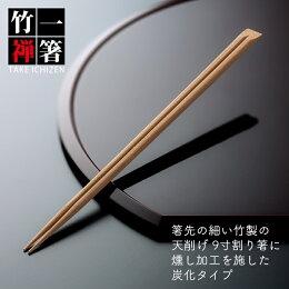炭化竹一膳(たんかたけいちぜん)先細竹天削 9寸(24cm) 100膳の商品画像2