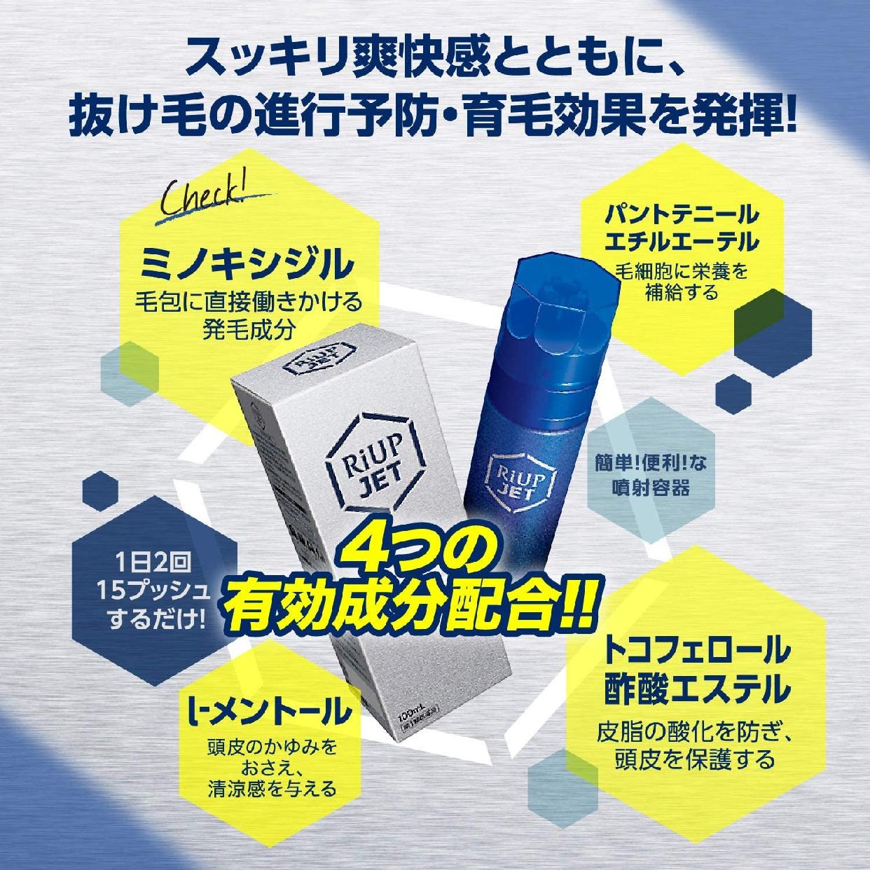 リアップジェット発毛剤の商品画像4