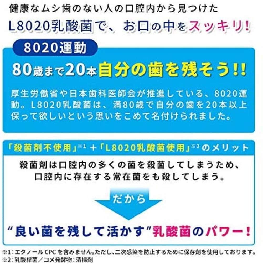 YOSHIDA(ヨシダ) L8020乳酸菌 ラクレッシュPRO タブレットの商品画像3