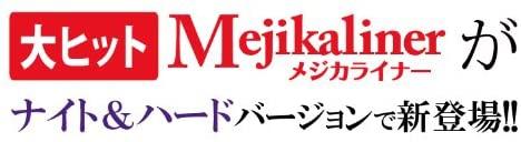 mejikaliner(メジカライナー)ナイト&ハード ペンシルの商品画像2