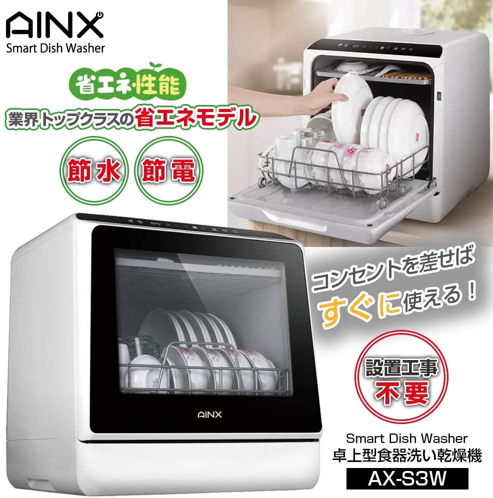 AINX(アイネクス) 食器洗い乾燥機 AX-S3Wの商品画像2