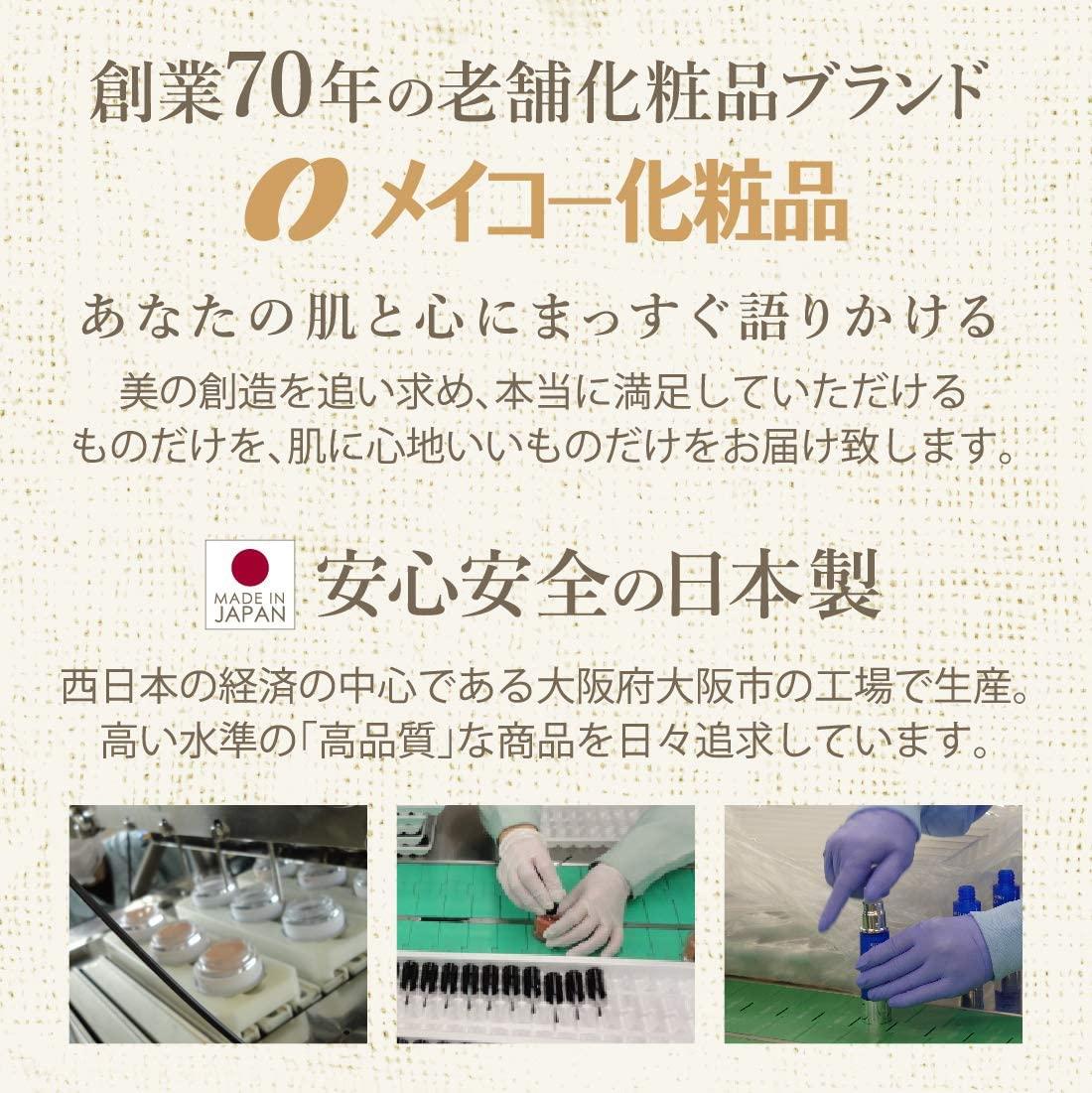 メイコー化粧品(MEIKO) ナチュラクター フレッシュローションの商品画像8