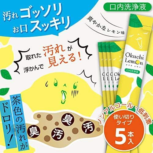ビタットジャパン オクチレモンの商品画像3