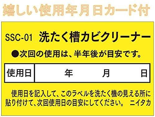 NIITAKA(ニイタカ)洗たく槽カビクリーナー 塩素系の商品画像6